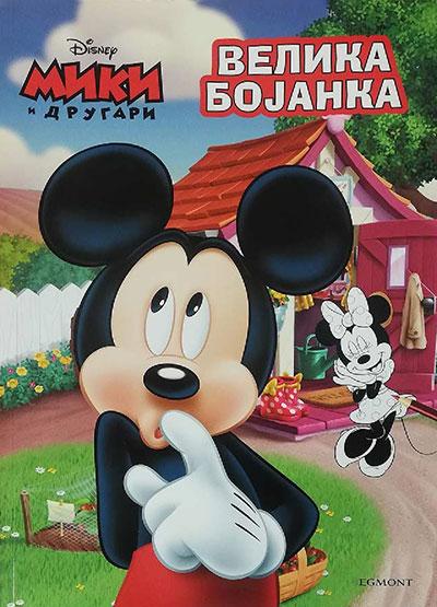 Disney Miki Maus - velika bojanka