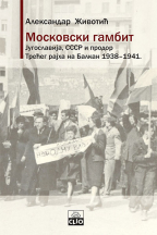 MOSKOVSKI GAMBIT: JUGOSLAVIJA, SSSR I PRODOR TREĆEG RAJHA NA BALKAN 1938-1941 - MP
