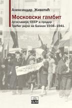 MOSKOVSKI GAMBIT: JUGOSLAVIJA, SSSR I PRODOR TREĆEG RAJHA NA BALKAN 1938-1941. - TP