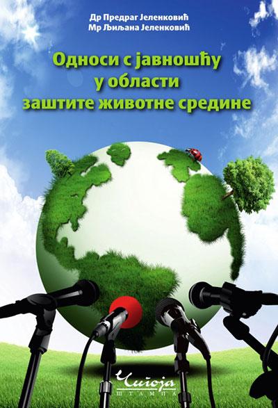 Odnosi s javnošću u oblasti životne sredine