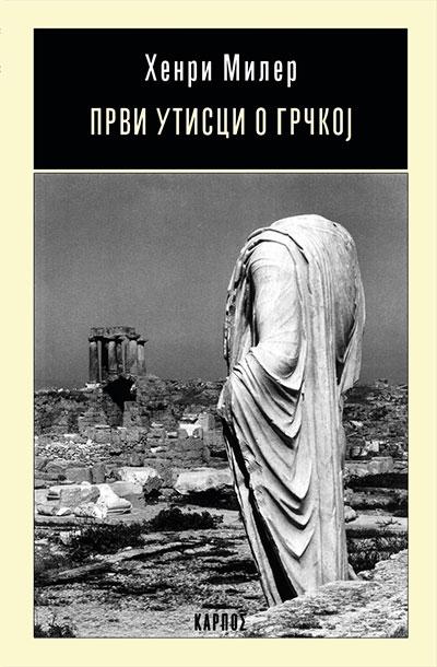 Prvi utisci o Grčkoj