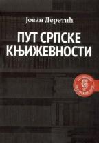 Put srpske književnosti: identitet, granice, težnje