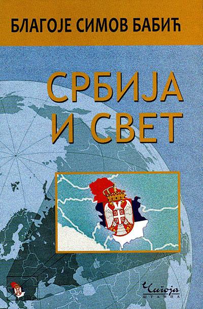 Srbija i svet