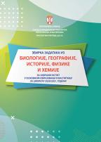 Zbirka zadataka - kombinovani 2020/21