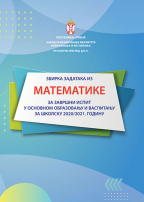Zbirka zadataka iz matematike 2020/21