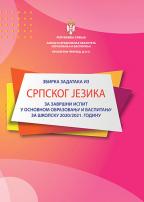 Zbirka zadataka iz srpskog jezika 2020/21