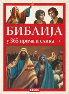Biblija u 365 priča i slika - knjiga 1