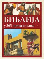 Biblija u 365 priča i slika - knjiga 6