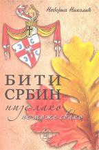 Biti Srbin nije lako