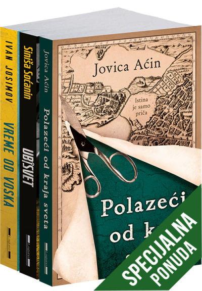 Komplet – Savremeni srpski romani