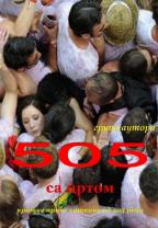 Kratke priče: 505 sa crtom