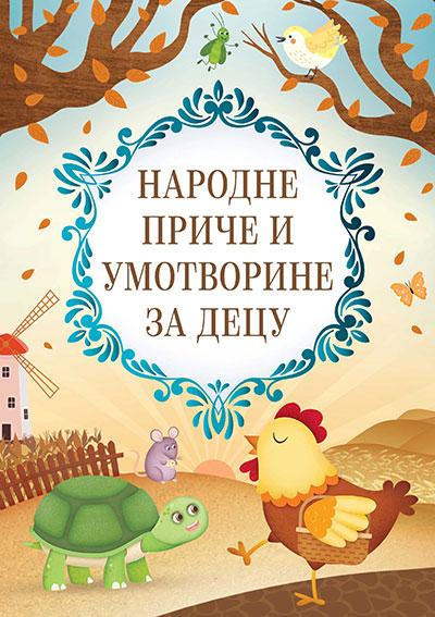 Narodne priče i umotvorine za decu