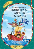 Pipi Duga Čarapa na brodu - mek povez