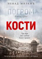Pogrom 1: Kosti