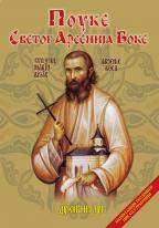 Pouke svetog Arsenija Boke (sabrana dela)