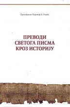 Prevodi Svetoga pisma kroz istoriju