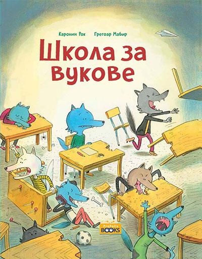 Škola za vukove