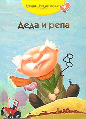 Deda i repa: ruska narodna priča