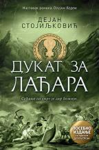 Dukat za Lađara - Posebno izdanje