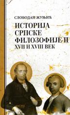 Istorija srpske filozofije II: XVII i XVIII vek