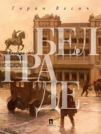 Knjiga o Beogradu (Книга о Белграде) - ruski