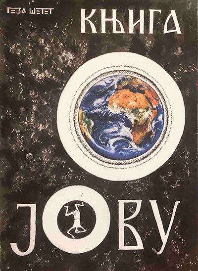Knjiga o Jovu - ćirilica