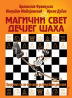 Magični svet dečjeg šaha