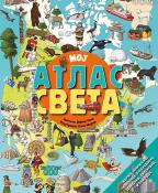 Moj atlas sveta