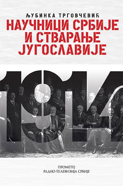 Naučnici Srbije i stvaranje Jugoslavije