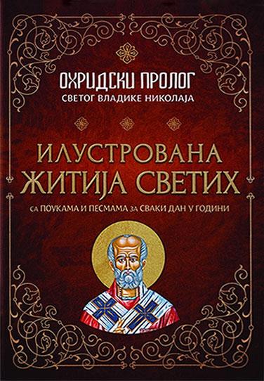 Ohridski prolog svetog vladike Nikolaja: Ilustrovana žitija svetih