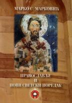 Pravoslavlje i novi svetski poredak