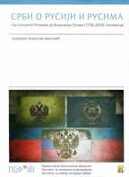 Srbi o Rusiji i Rusima