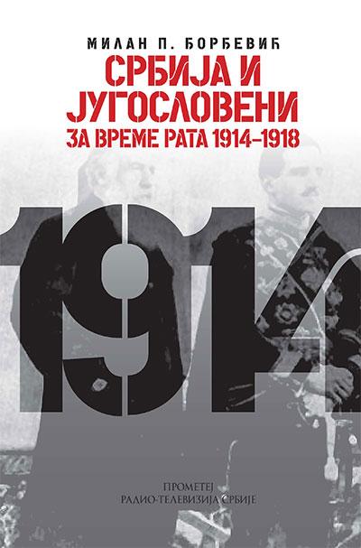 Srbija i Jugosloveni za vreme rata 1914-1918