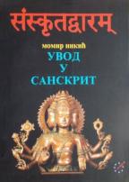 Uvod u sanskrit