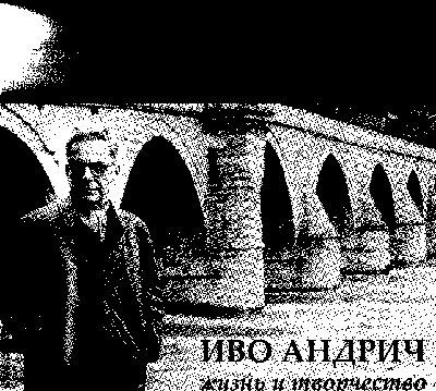 Иво Андрич : жизнь и творчество