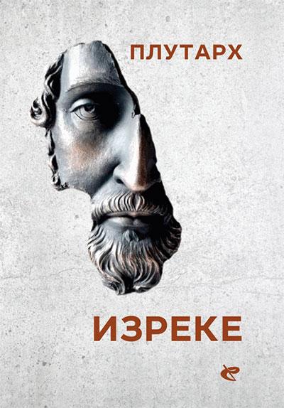 Izreke Plutarh