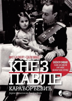 Knez Pavle Karađorđević: Jedna zakasnela biografija
