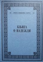 Knjiga o Nadeždi