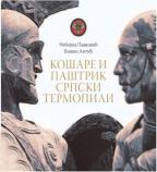 Košare i Paštrik: srpski Termopili