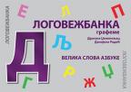 Logovežbanka: grafeme