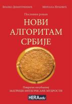 Novi algoritam Srbije: poslovni roman