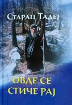 Ovde se stiče raj: duhovna kazivanja starca Tadeja