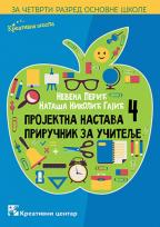 Projektna nastava 4: Priručnik za učitelje za četvrti razred osnovne škole