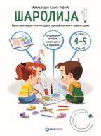 Šarolija 1 - edukativno didaktički materijal za razvoj opažanja i grafomotorike