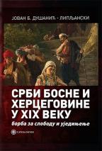 Srbi Bosne i Hercegovine u XIX veku: borba za slobodu i ujedinjenje