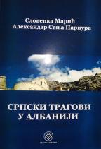 Srpski tragovi u Albaniji: imena reka, naselja, planina i oblasti