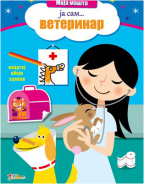 Veterinar - slikovnica sa nalepnicama (komplet od 2 knjige)