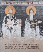 Duhovno i kulturno nasleđe manastira Studenice: drevnost, postojanost, savremenost