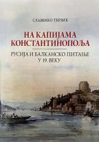 Na kapijama Konstantinopolja: Rusija i balkansko pitanje u 19. veku