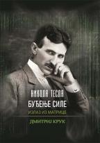 Nikola Tesla: Buđenje sile, izlaz iz matrice